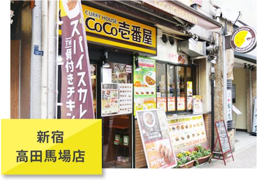 新宿高田馬場店