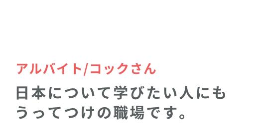 アルバイト/コックさん 日本について学びたい人にもうってつけの職場です。